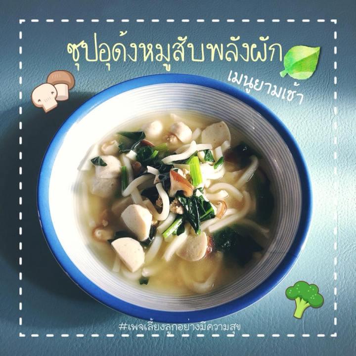 01 ซุปอูด้งหมูสับพลังผัก.jpg