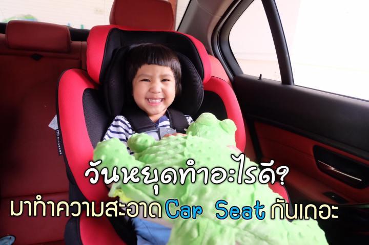 01 มาทำความสะอาด Car Seat กันเถอะ