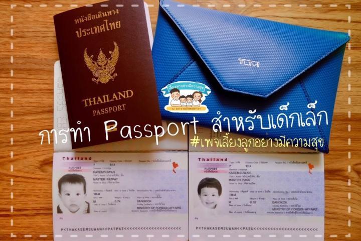01 การทำ passport สำหรับเด็ก.jpg