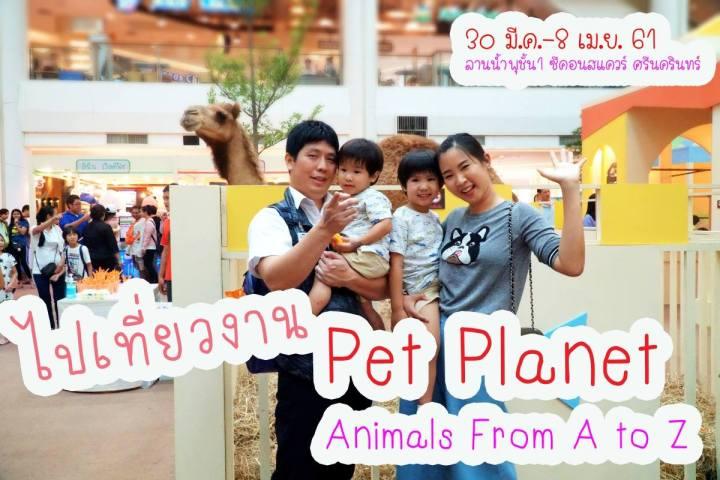 01 รีวิว งาน Pet Planet