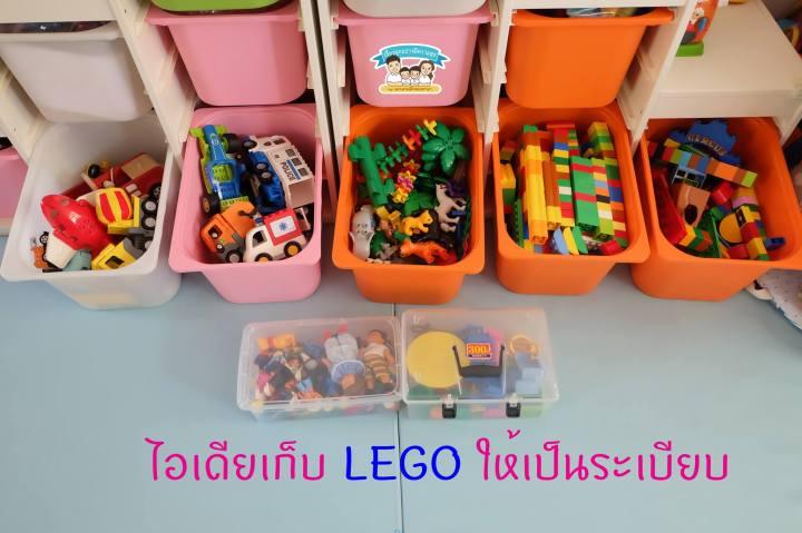 01 เคล็ดลับการเก็บ Lego