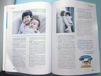 05 คอลัมนิสน์ Mother's Digest มิถุนายน 2560
