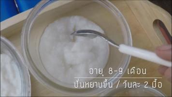 07ข้าวบดผสมนมแม่