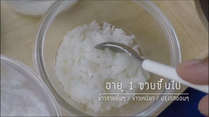 09 ข้าวบดผสมนมแม่