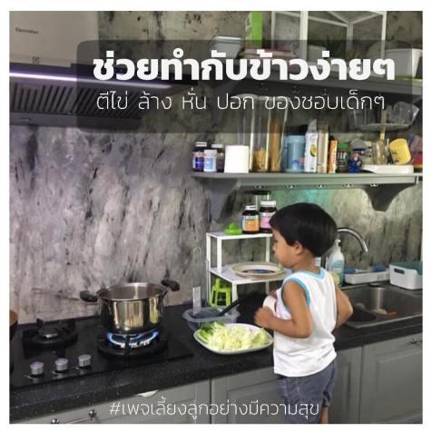 09 ฝึกวินัยลูกจากงานบ้านง่ายๆ
