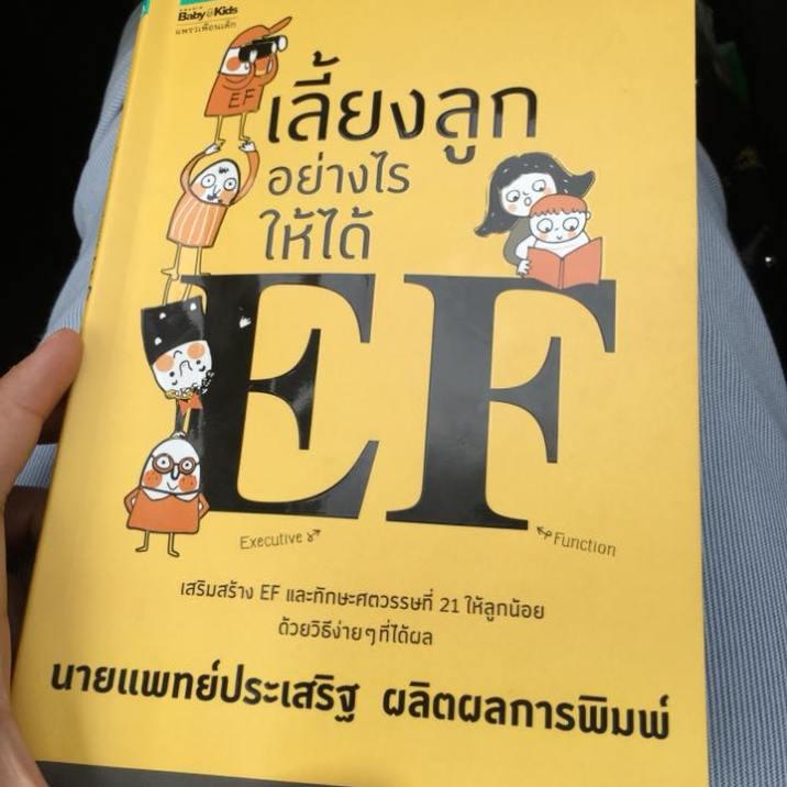 21 อบรม EF