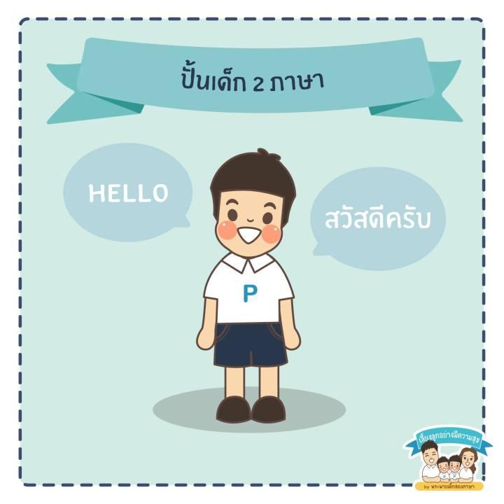 ปั้นเด็ก 2 ภาษา