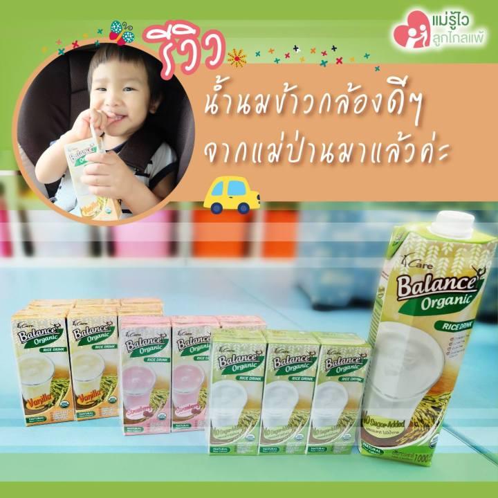 แม่ป่านรีวิว Balance Organic Rice Drink