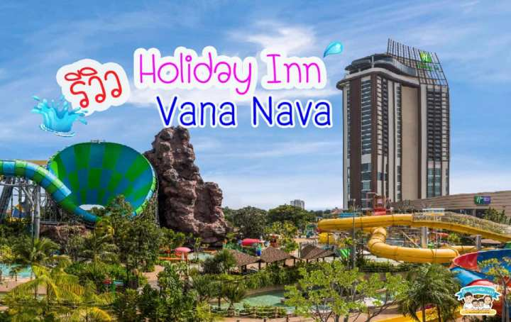 Holiday Inn Resort Vana Nava -Hua Hin